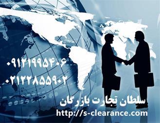 ترخیص کالا از ترکیه| سلطان تجارت بازرگان - 1