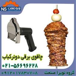 فروش چاقوی دونر کباب ، فروش چاقوی کباب ترکی - 1