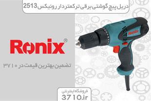 دریل پیچ گوشتی برقی ترکمتردار رونیکس مدل Ronix2513