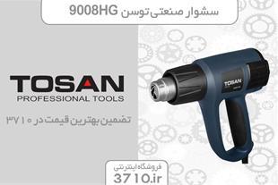 فروش سشوار صنعتی توسن Tosan 9008HG