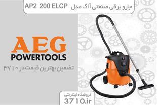 جاروبرقی صنعتی آاگ مدل AEG AP2 200 ELCP