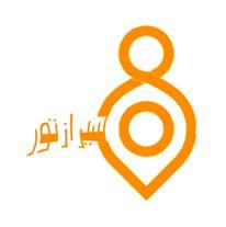 خدمات مسافرتی، درمانی، زیارتی شیراز