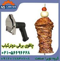 فروش چاقوی دونر کباب ، فروش چاقوی کباب ترکی