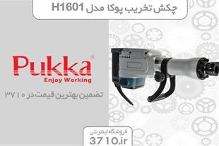 فروش چکش تخریب پوکا مدل H1601