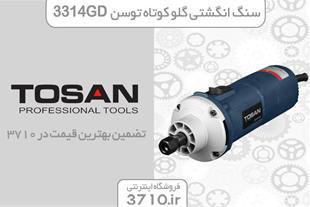 سنگ انگشتی گلو کوتاه توسن مدل Tosan 3314GD