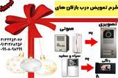 طرح تعویض آیفون های صوتی با تصویری در اصفهان