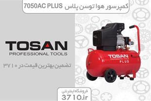کمپرسور هوا توسن پلاس مدل Tosan 7050AC PLUS