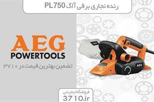 رنده نجاری برقی آاگ مدل AEG PL750