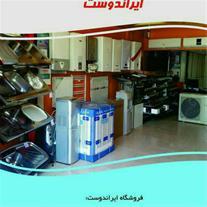 فروشگاه پکیج رادیاتور کولر گازی ایراندوست