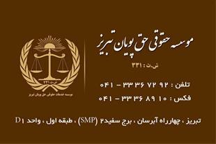 موسسه حقوقی حق پویان تبریز