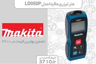 متر لیزری ماکیتا مدل LD050P