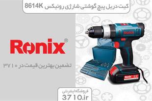 کیت دریل پیچ گوشتی شارژی رونیکس مدل Ronix 8614K