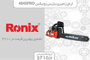 ارهی زنجیری بنزینی رونیکس مدل Ronix 4645PRO
