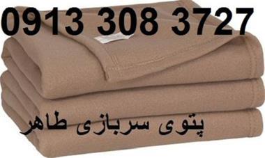 کارخانه تولیدی پتو سربازی طاهر-فروش عمده پتو نمدی - 1