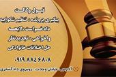 وکیل ارومیه