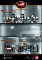 اعطای نمایندگی محصولات خودرویی اتوسل آلمان