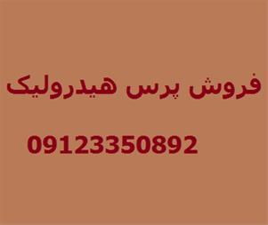 فروش پرس هیدرولیک کاشی سرامیک نسوز اجر - 1