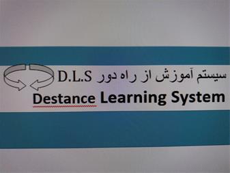 آموزش از راه دور (D.L.S) - 1