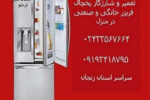تعمیر یخچال لباسشویی آبگرمکن در تمام نقاط زنجان