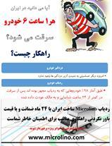 ردیاب خودرو Microlino با 2 سال گارانتی ساخت ایران