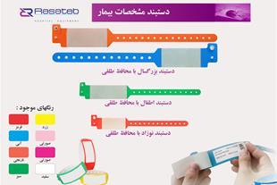 دستبند ساده مشخصات بیمار با محافظ طلقی