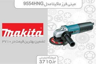مینی فرز ماکیتا مدل 9554HNG