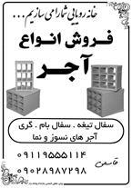 فروش آجر سفال با قیمت مناسب