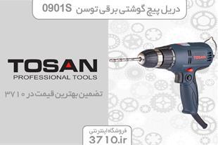 دریل پیچ گوشتی برقی توسن مدل 0901 TOSAN S