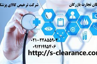 ترخیص کالای پزشکی