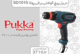 دریل پیچ گوشتی برقی پوکا مدل SD1010