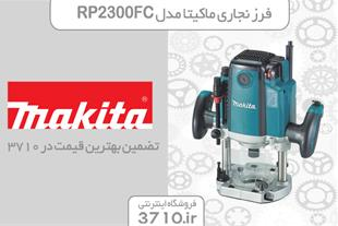 فرز نجاری ماکیتا مدل RP2300FC