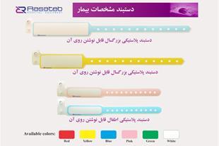 دستبند پلاستیکی مشخصات بیمار – دستبند مشخصات بیمار
