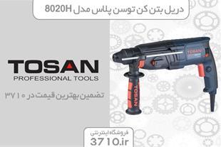 دریل بتن کن 4 شیار توسن پلاس مدل TOSAN 8020H PLUS