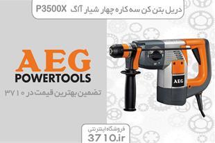 دریل بتن کن سه کاره چهار شیار آاگ مدلAEG PN 3500 X