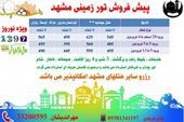 آغاز فروش تورهای مشهد نوروز 97 (به مدت سه روز)