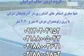 استخر کشاورزی با ورق ژئوممبران در آذربایجان شرقی