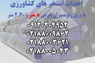 ساخت استخر ذخیره آب با ژئوممبران در استان البرز