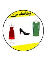 پوشاک زنانه وبچه گانه شیراز