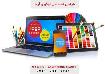 طراحی لوگوی حرفه ای با قیمت مناسب - 1