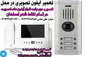 تعمیرات آیفون تصویری درب منزل شما در اصفهان