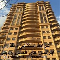 پیش فروش آپارتمان در پروژه الماس پردیس