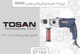 دریل 13 ضربه ای گیربکسی توسن مدل TOSAN 0034D
