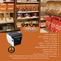 چاپگر حرارتی OSCAR POS 92