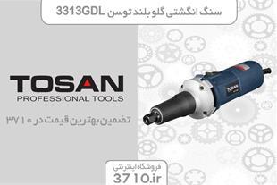 فروش سنگ انگشتی گلو بلند توسن مدل Tosan 3313GDL