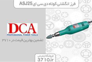 فروش فرز انگشتی کوتاه دی سی ای مدل ASJ25