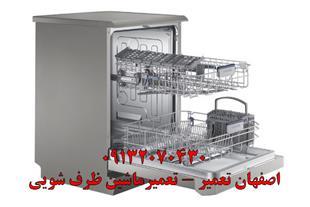 تعمیرکار ماشین ظرفشویی در اصفهان