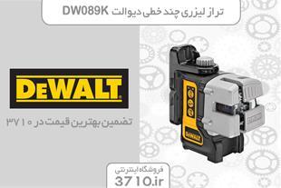 فروش تراز لیزری چند خطی دیوالت مدل DW089K