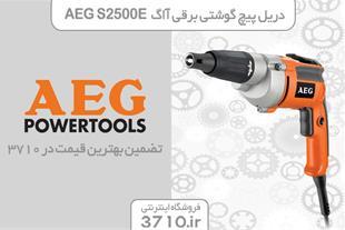فروش دریل پیچ گوشتی برقی آاگ مدل  AEG S 2500 E