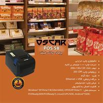 چاپگر حرارتی oscar pos58 eu