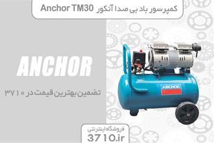 فروش کمپرسور باد بی صدا آنکور مدل  Anchor TM30